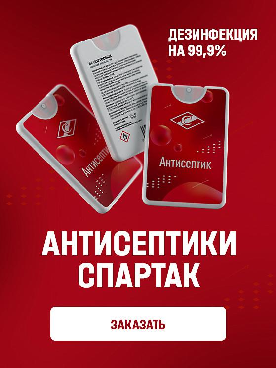 Спартак москва хоккейный клуб атрибутика работают ли ночные клубы в томске