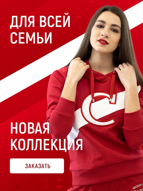 Официальный магазин хоккейного клуба спартак москва все фитнес клубы г москвы